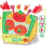 おひさまトマトのトマゴロウ