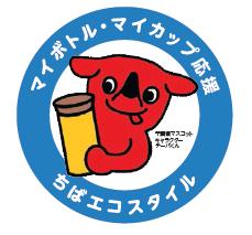 マイボトル・マイカップ応援千葉エコスタイル